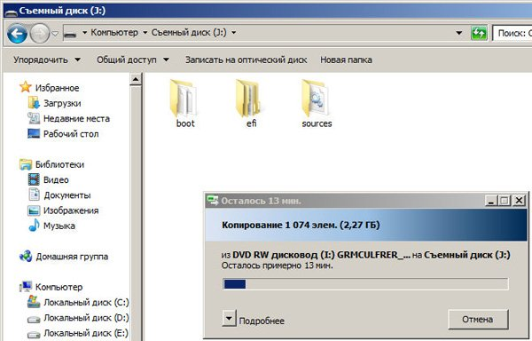 W7-create-boot-USB-stick20-copy-windows-distrib
