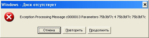 Windows-no-disk-Exception-Processing-Message-C0000013