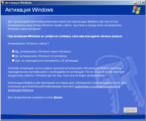 windows-activate-welcome-screen