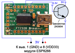 ESP8266 power via NPN transistor