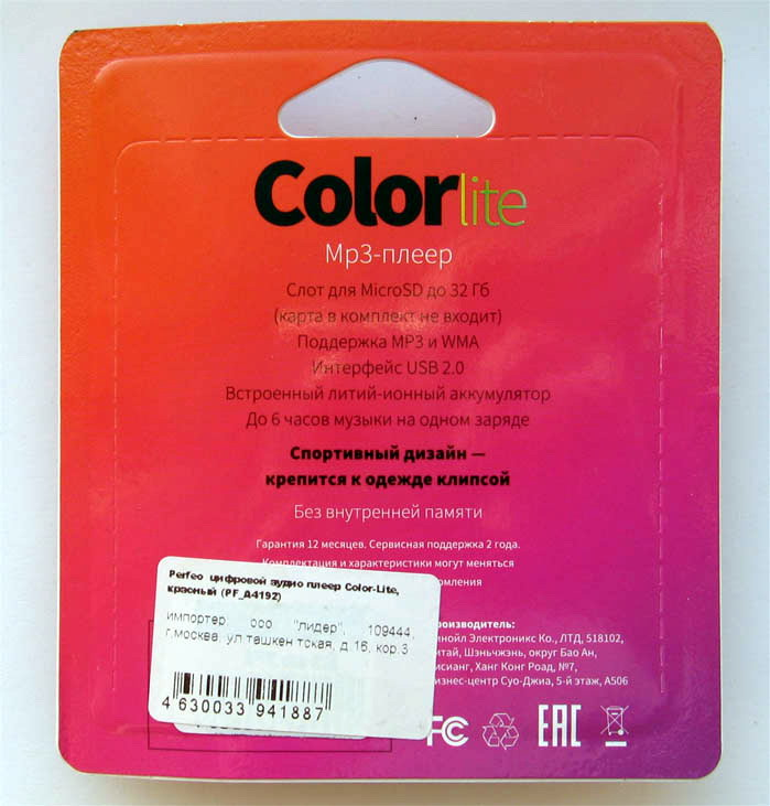 Perfeo COLORlite pack bottom