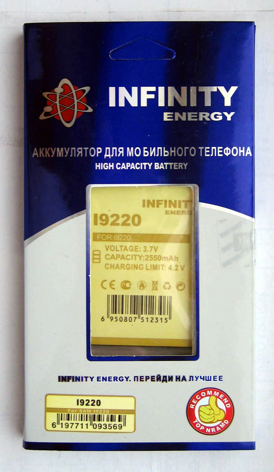 Infinity Energy pack front