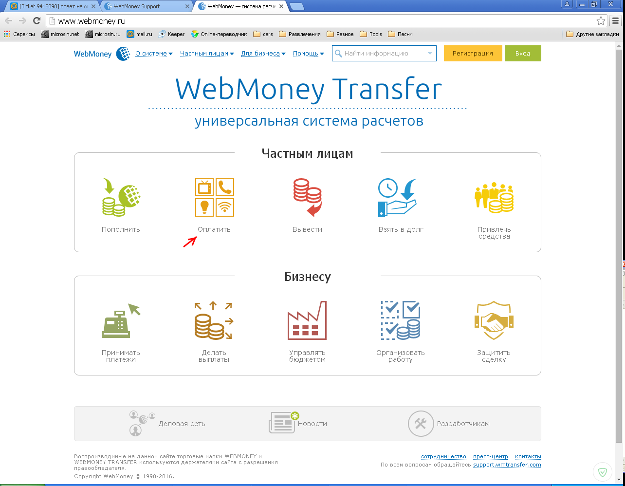 WebMoney Chrome step01
