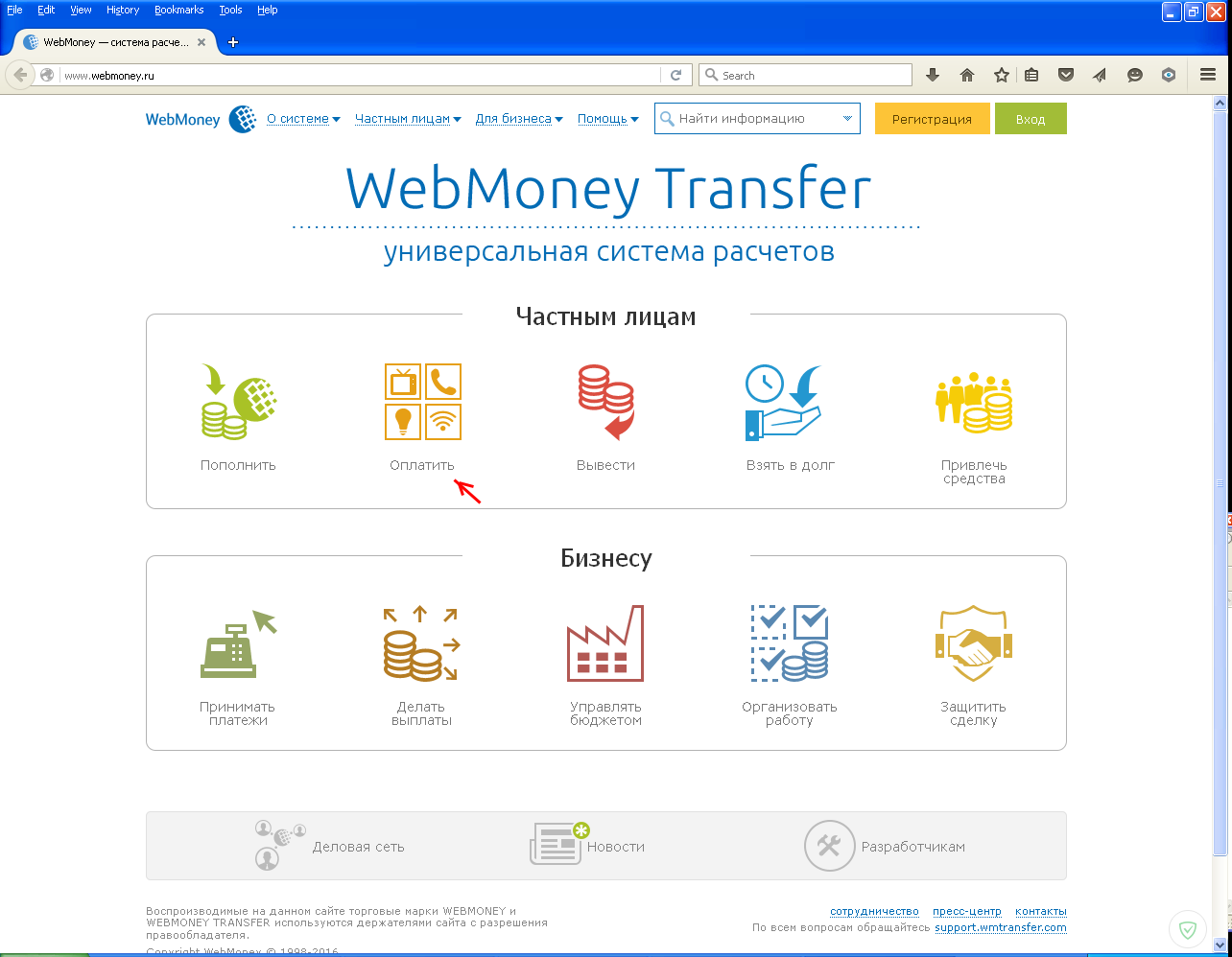 WebMoney Firefox step01