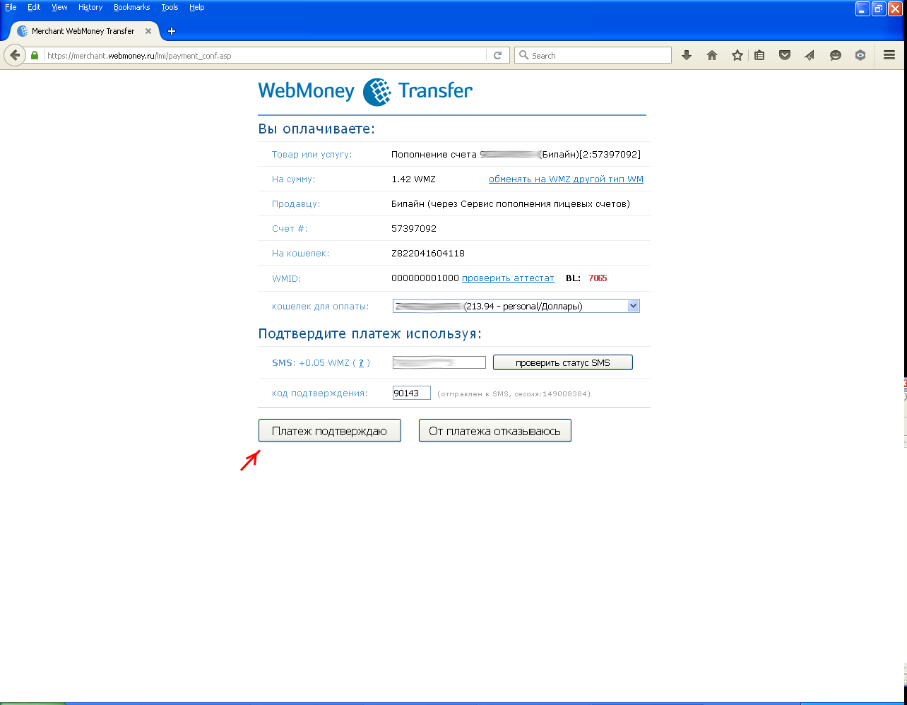 WebMoney Firefox step09