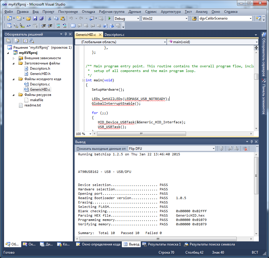 AVR-Visual-Studio-create-Flip-DFU-tool3