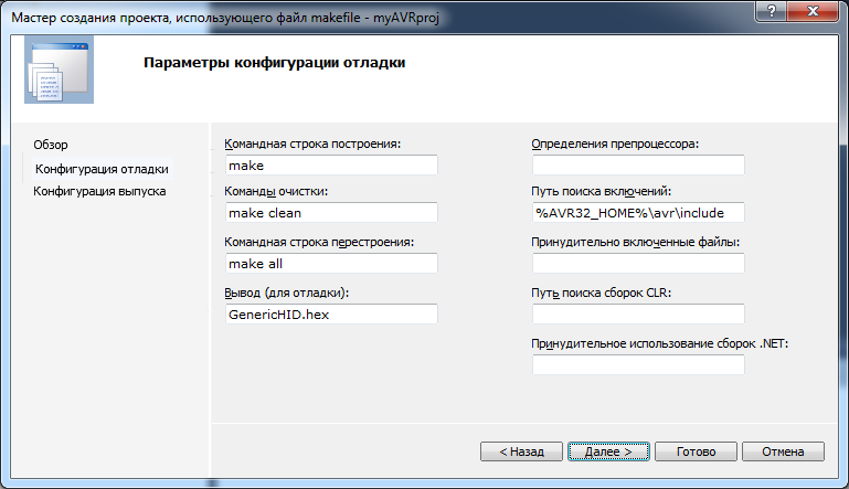 AVR-Visual-Studio-create-makefile-project-3