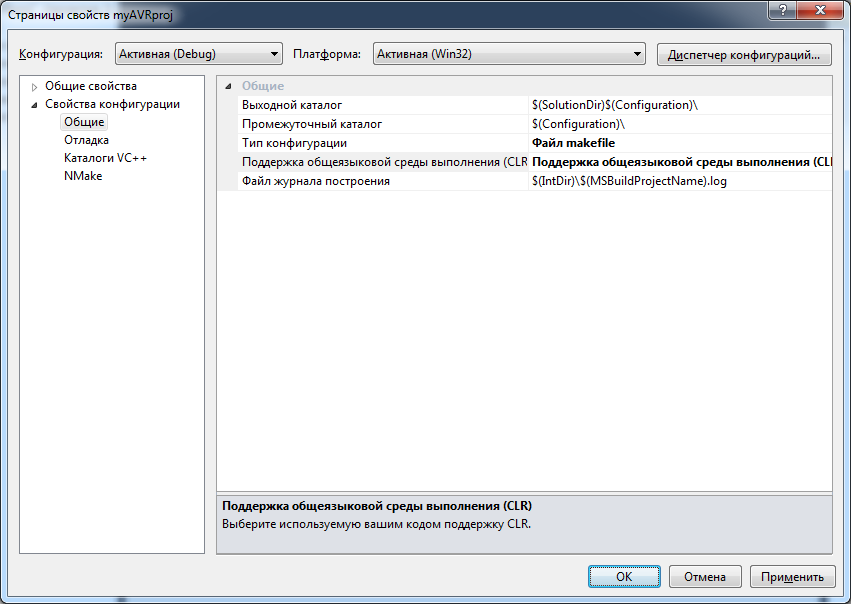 AVR-Visual-Studio-edit-project-options-1