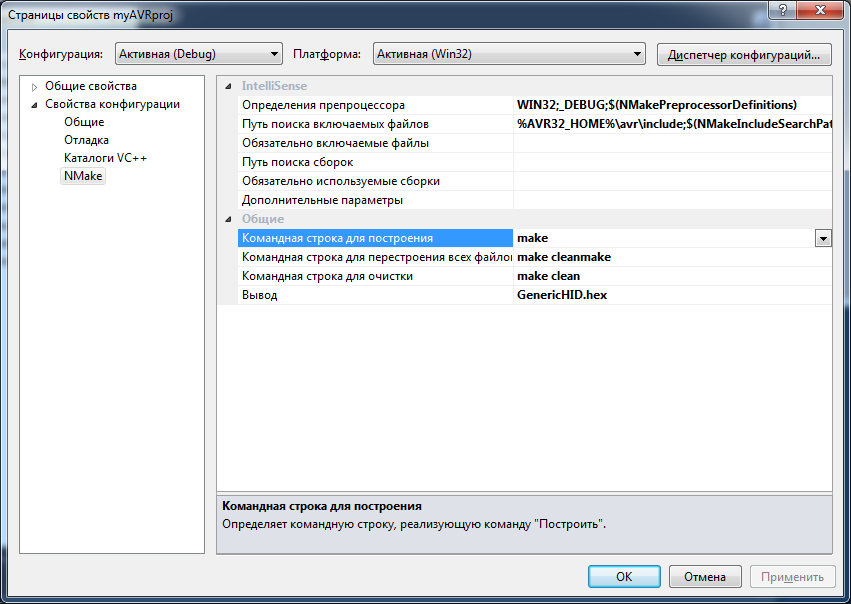 AVR-Visual-Studio-edit-project-options-2