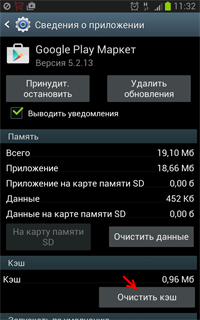 Android Google Play clear cache