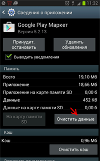 Android Google Play clear data