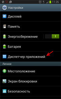 Android Settings Application Manager