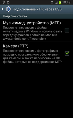 Android-USB-debug-camera-mode