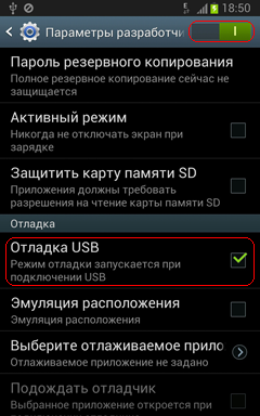 Android-USB-debug-enable