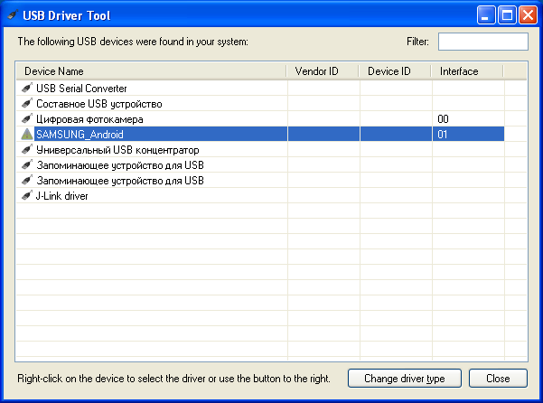 Android-UsbDriverTool1