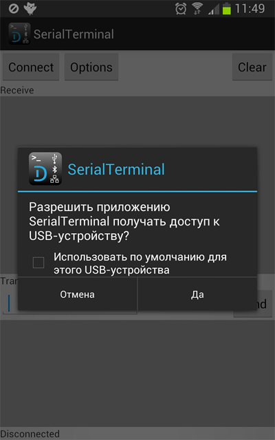 Serial Terminal enable USB device access