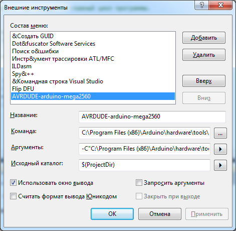 AVRDUDE Arduino Visual Studio Upload menu create