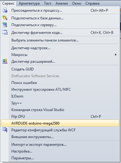 AVRDUDE Arduino Visual Studio Upload menu