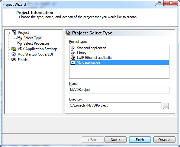 VisualDSP create VDK project wizard step01