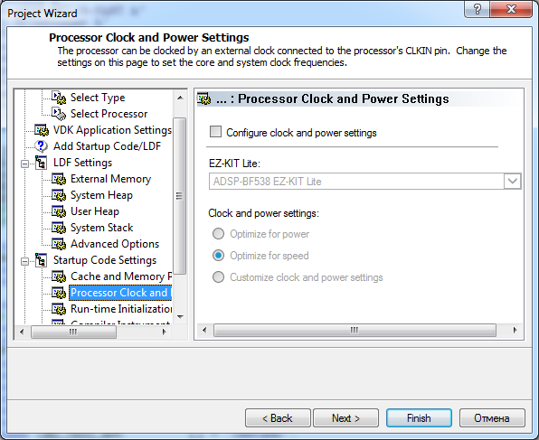 VisualDSP create VDK project wizard step11 startup clock and power