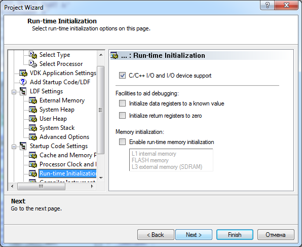 VisualDSP create VDK project wizard step12 startup run time init