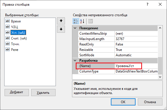 DataGridView Column Name