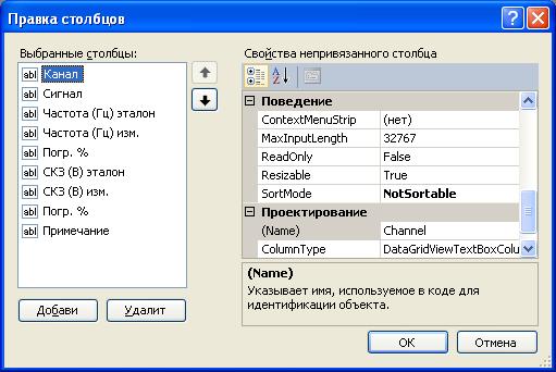 DataGridView-edit-columns.png
