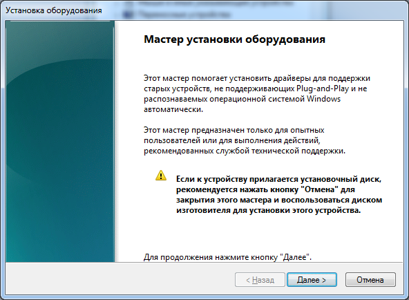 Windows-Device-Wizard-dialog01
