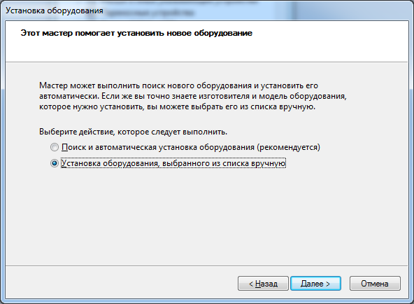 Windows-Device-Wizard-dialog02