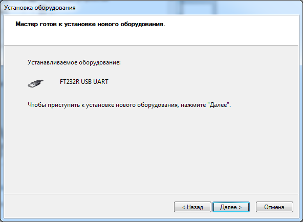 Windows-Device-Wizard-dialog08