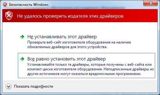 Windows-Device-Wizard-dialog09