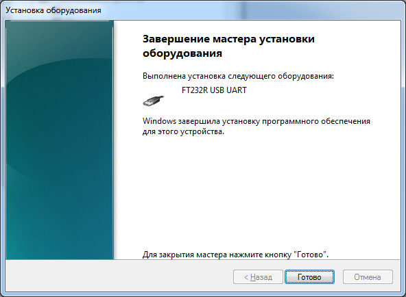 Windows-Device-Wizard-dialog11