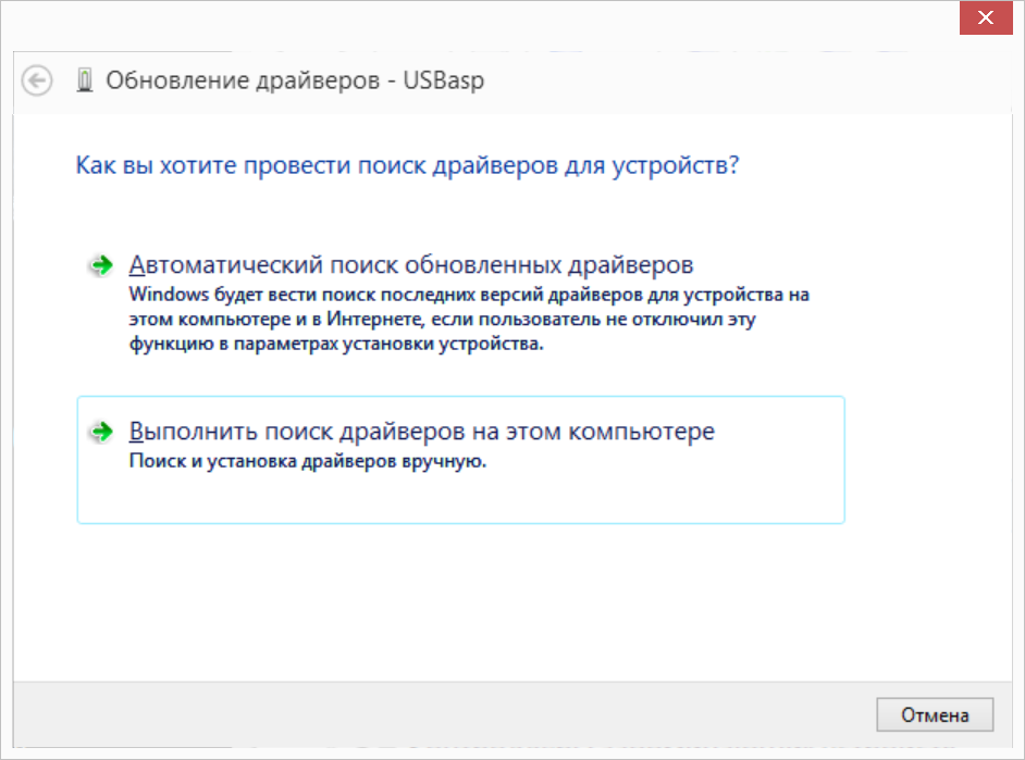 Windows8-USBasp-driver-isntall-step1