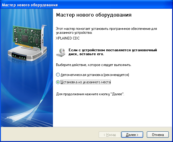 XPLAINED-CDC-USB-driver-install1