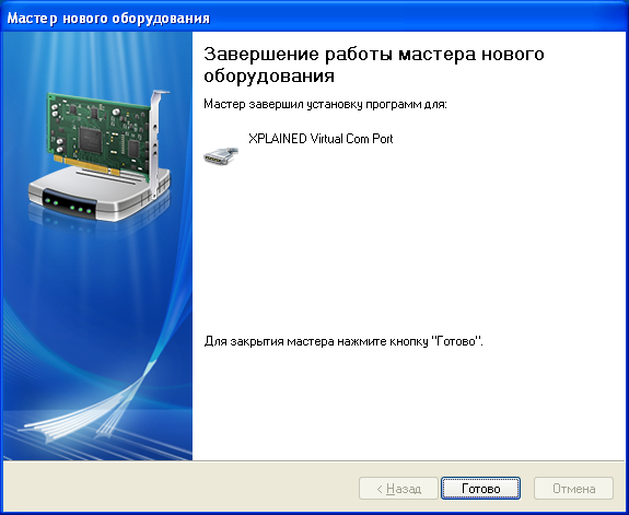 XPLAINED-CDC-USB-driver-install3