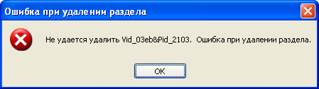 error-delete-registry-folder