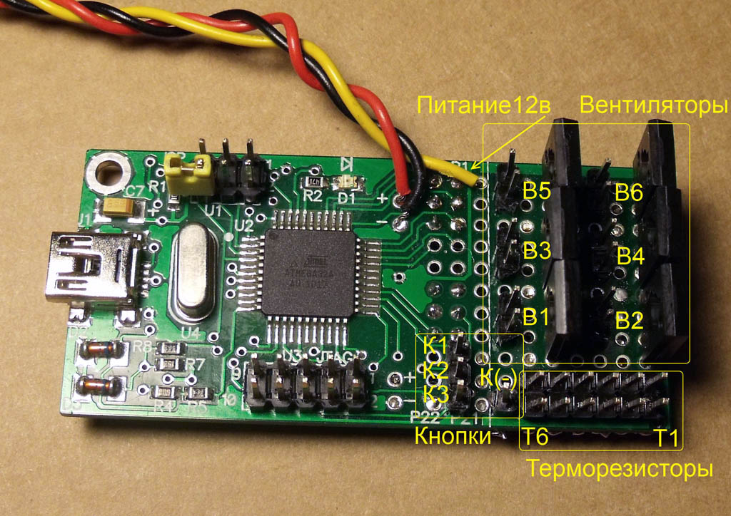 hid-mm-fan-control-pic04-top