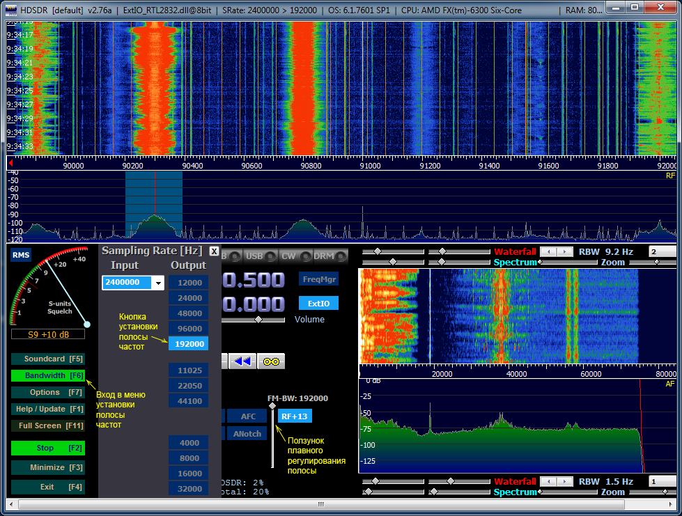 HDSDR set bandwidth
