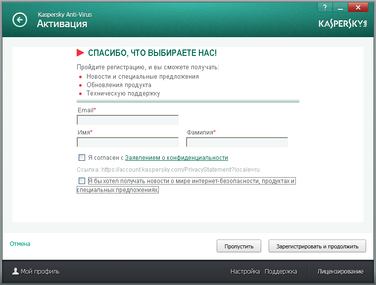 Kaspersky-register-popup-window02