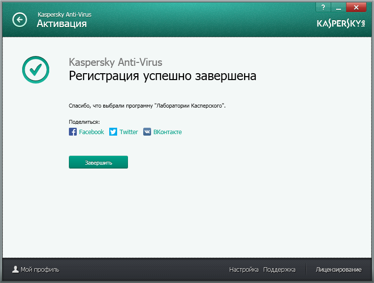 Kaspersky-register-popup-window03