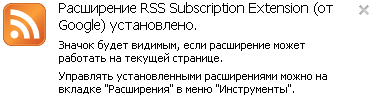 RSSSubscription-Extension-installed