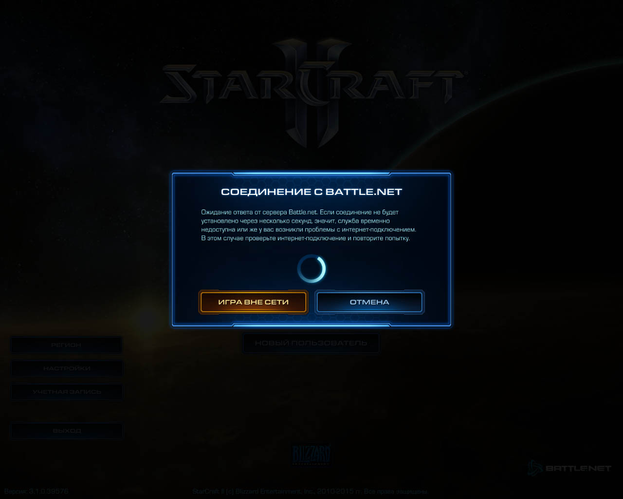 SC2 not connecting